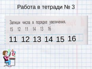 Работа в тетради № 3 11 12 13 14 15 16