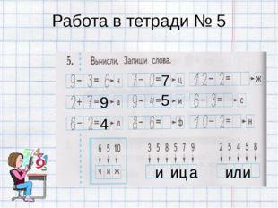 Работа в тетради № 5 9 а 4 л 7 ц 5 и и и и