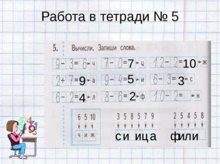 Работа в тетради № 5 9 а 4 л 7 ц 5 и и и и 2 ф 10 3 с