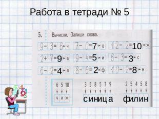 Работа в тетради № 5 9 а 4 л 7 ц 5 и и и и 2 ф 10 3 с 8 н н
