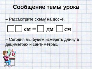 Сообщение темы урока – Рассмотрите схему на доске. –Сегодня мы будем измерят