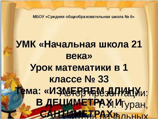 УМК «Начальная школа 21 века» Урок математики в 1 классе № 33 Тема: «ИЗМЕРЯЕМ...