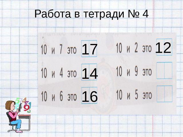 Работа в тетради № 4 17 14 16 12