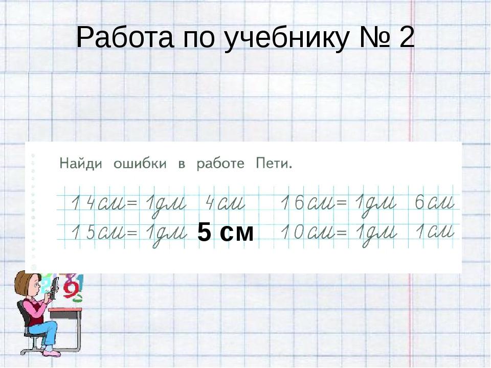 Работа по учебнику № 2 5 см