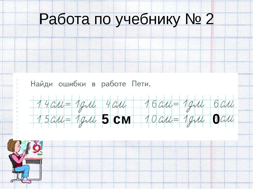 Работа по учебнику № 2 5 см 0