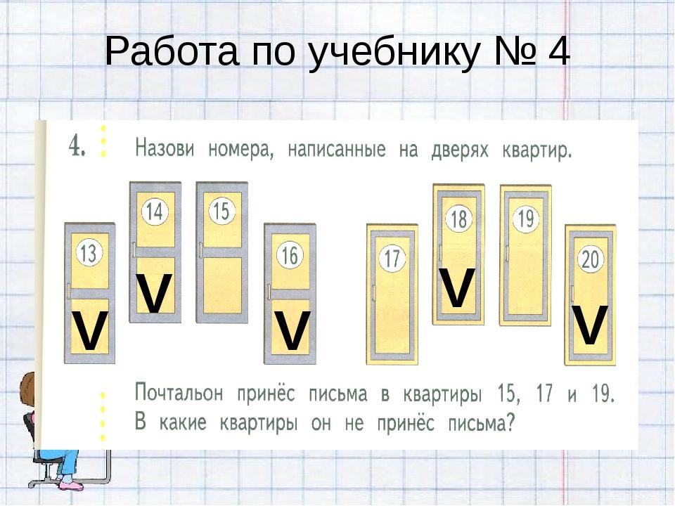 Работа по учебнику № 4 V V V V V
