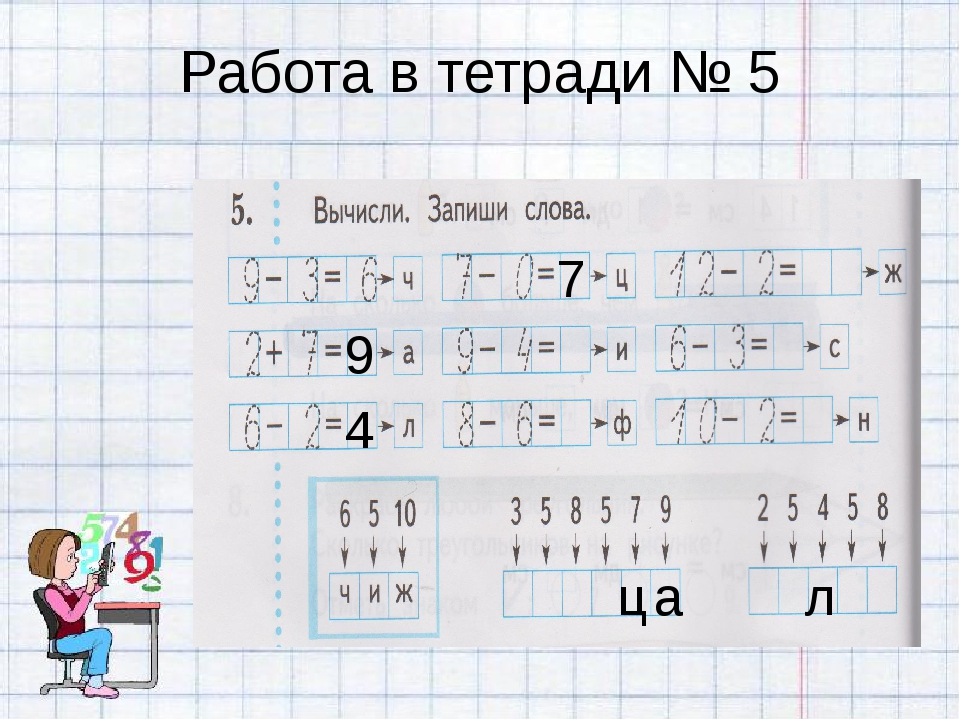 Работа в тетради № 5 9 а 4 л 7 ц