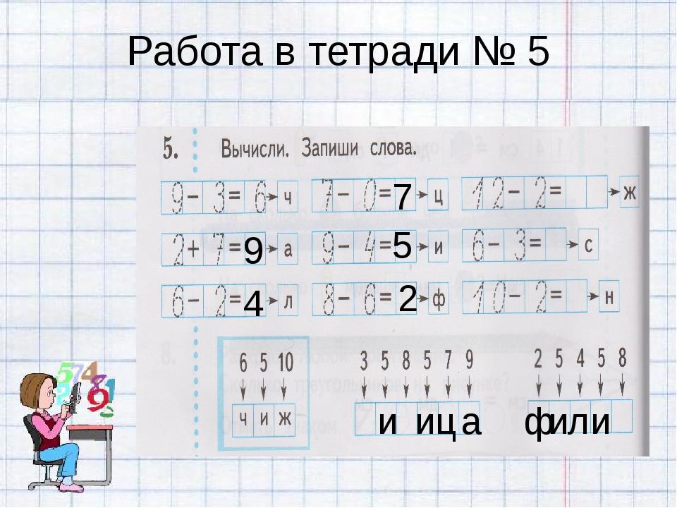 Работа в тетради № 5 9 а 4 л 7 ц 5 и и и и 2 ф