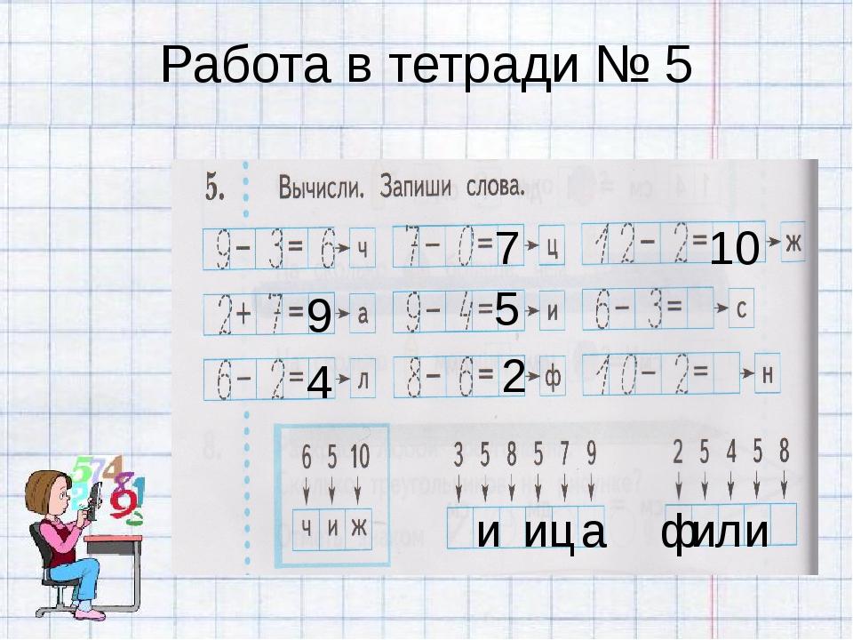 Работа в тетради № 5 9 а 4 л 7 ц 5 и и и и 2 ф 10