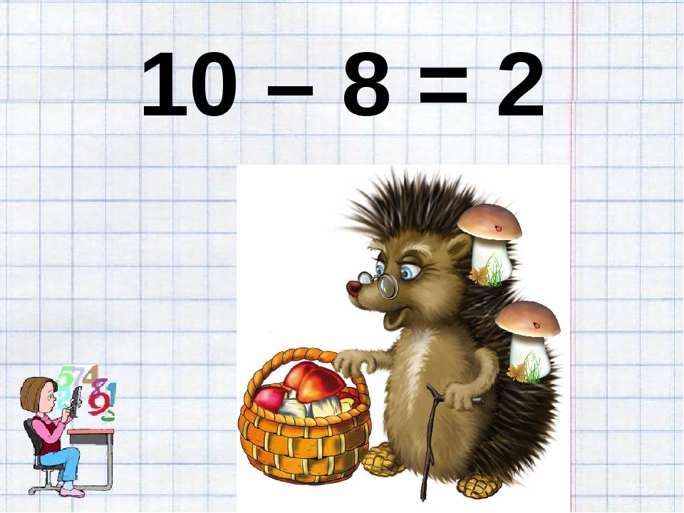 10 – 8 = 2
