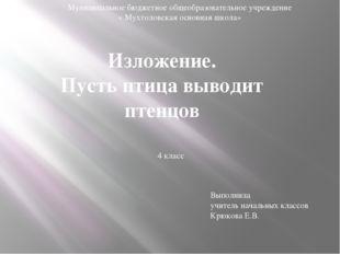 Муниципальное бюджетное общеобразовательное учреждение « Мухтоловская основна