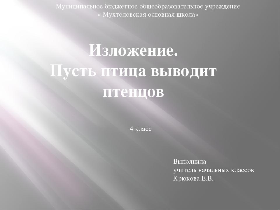 Муниципальное бюджетное общеобразовательное учреждение « Мухтоловская основна...