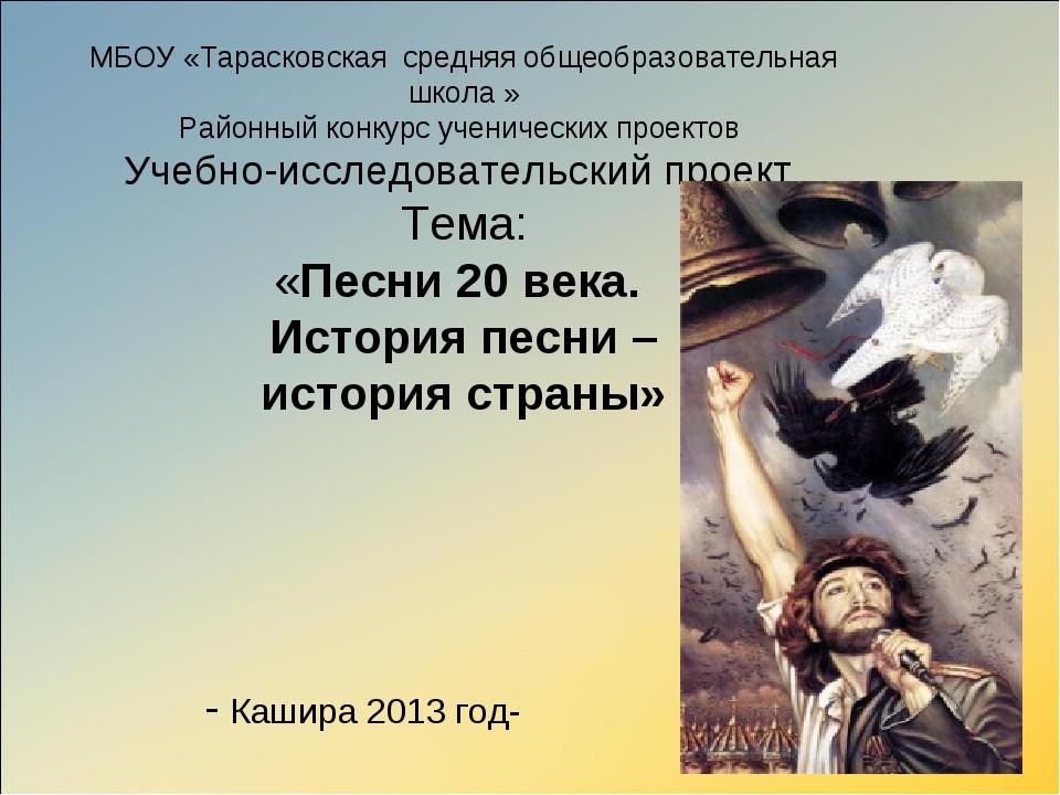 МБОУ «Тарасковская средняя общеобразовательная школа » Районный конкурс учени...