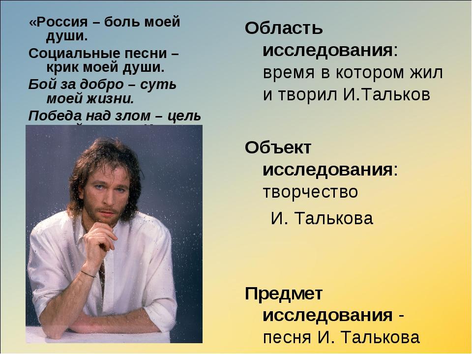 «Россия – боль моей души. Социальные песни – крик моей души. Бой за добро – с...