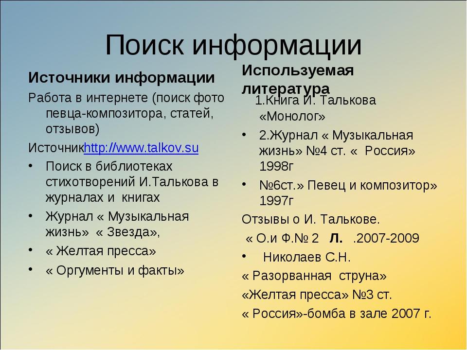 Поиск информации Источники информации Работа в интернете (поиск фото певца-ко...