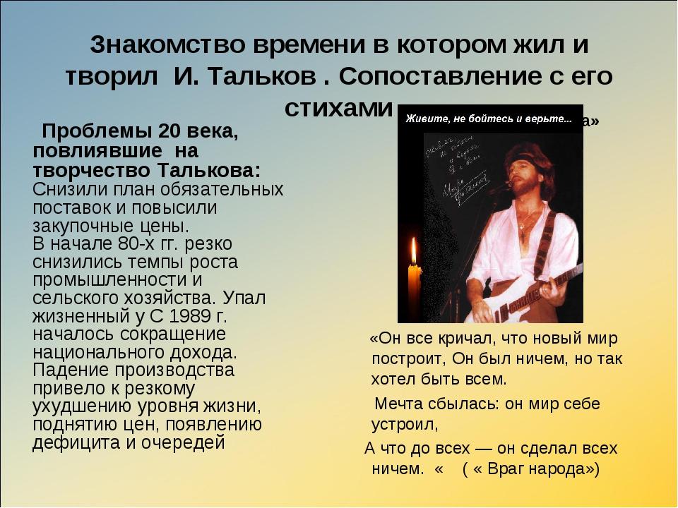 Знакомство времени в котором жил и творил И. Тальков . Сопоставление с его ст...
