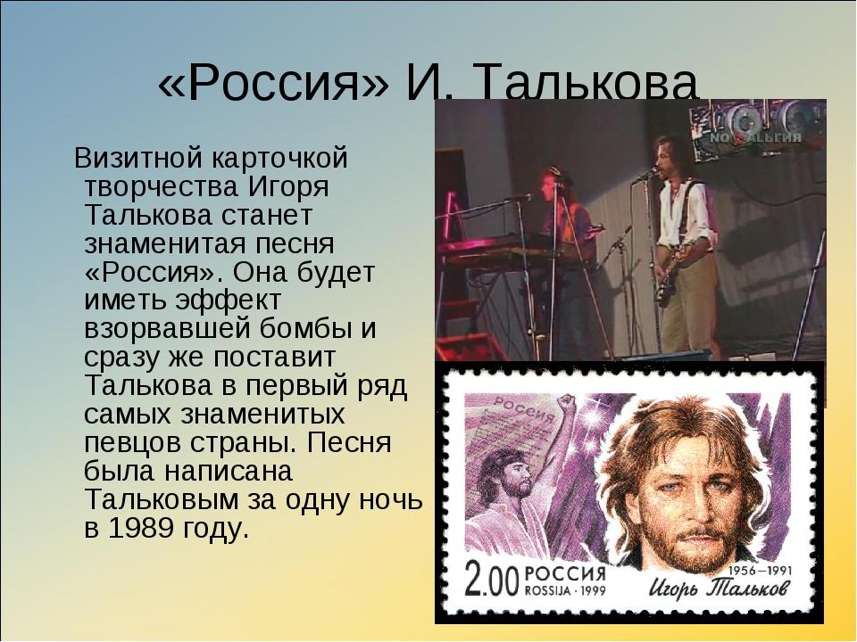 «Россия» И. Талькова Визитной карточкой творчества Игоря Талькова станет знам...