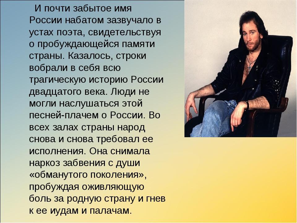 И почти забытое имя России набатом зазвучало в устах поэта, свидетельствуя о...