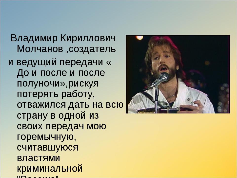 Владимир Кириллович Молчанов ,создатель и ведущий передачи « До и после и по...