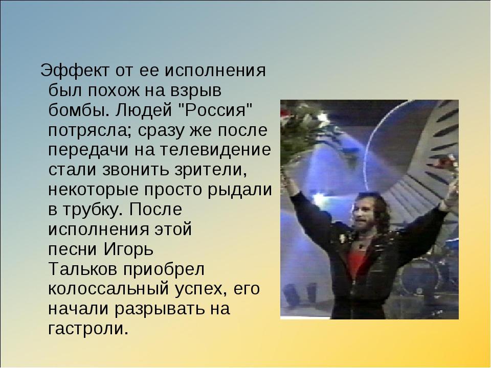 """Эффект от ее исполнения был похож на взрыв бомбы. Людей """"Россия"""" потрясла; с..."""