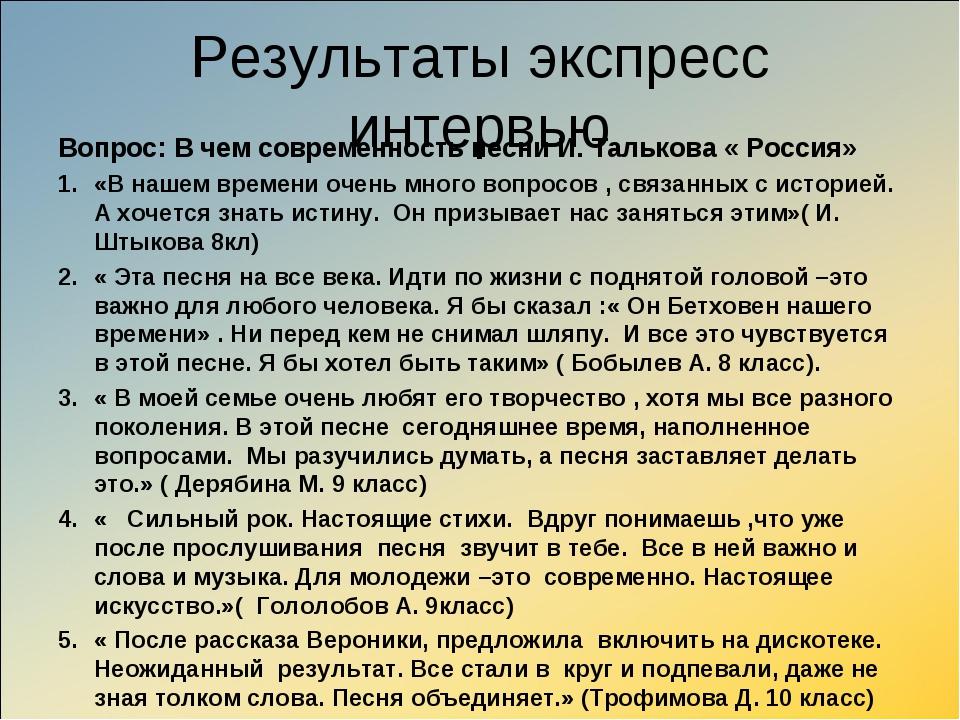 Результаты экспресс интервью Вопрос: В чем современность песни И. Талькова «...