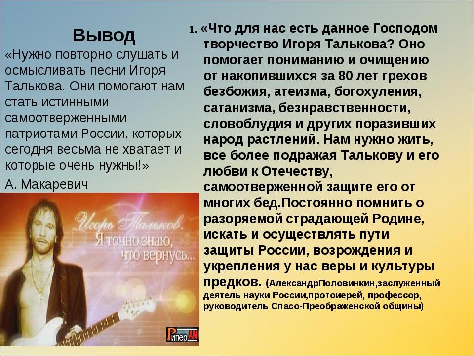 Вывод 1. «Что для нас есть данное Господом творчество Игоря Талькова? Оно по...