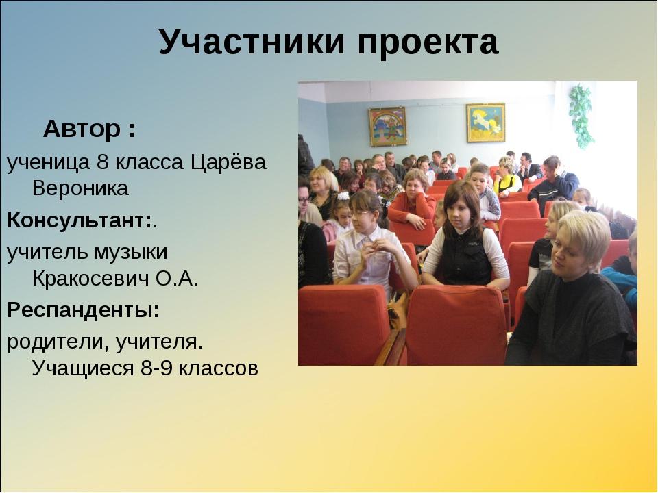 Участники проекта Автор : ученица 8 класса Царёва Вероника Консультант:. учит...