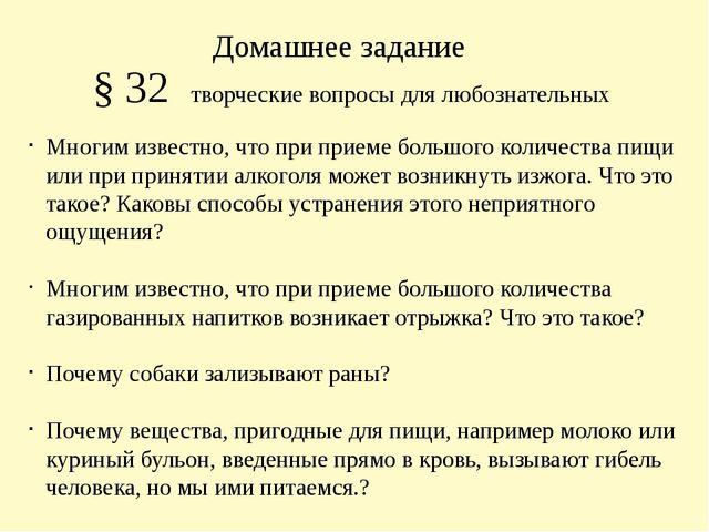 Сравнение слюны и желудочного сока. Слюна Признаки для сравнения Желудочный с...