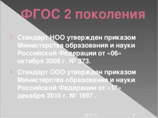 ФГОС 2 поколения Стандарт НОО утвержден приказом Министерства образования и н