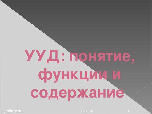 УУД: понятие, функции и содержание Щербакова С.А. Щербаков Виктор: