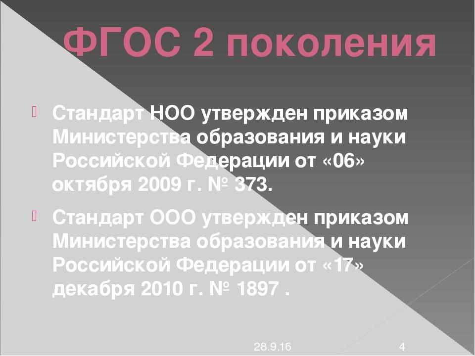 ФГОС 2 поколения Стандарт НОО утвержден приказом Министерства образования и н...