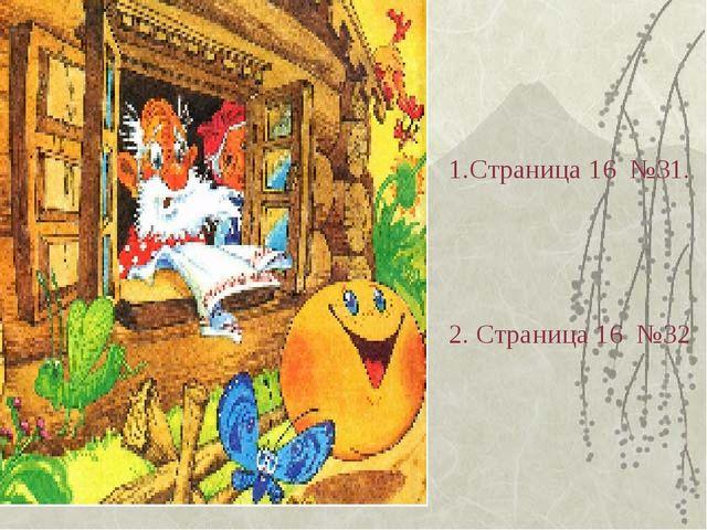 1.Страница 16 №31. 2. Страница 16 №32