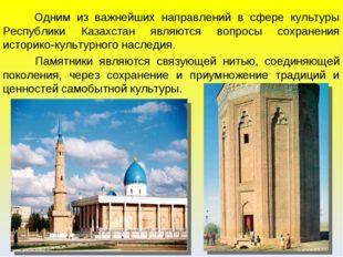 Одним из важнейших направлений в сфере культуры Республики Казахстан являютс