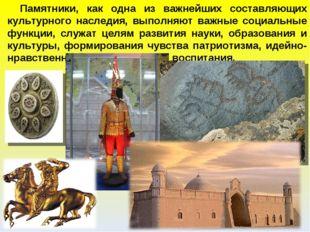 Памятники, как одна из важнейших составляющих культурного наследия, выполняю