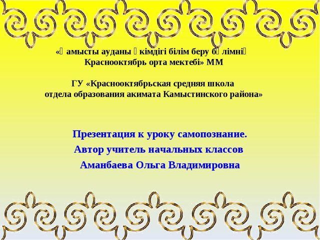 Презентация к уроку самопознание. Автор учитель начальных классов Аманбаева О...