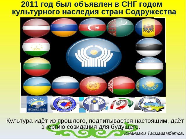 2011 год был объявлен в СНГ годом культурного наследия стран Содружества Кул...