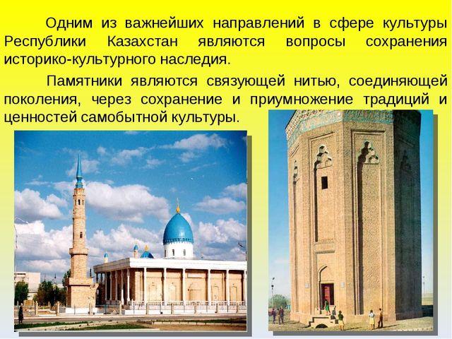 Одним из важнейших направлений в сфере культуры Республики Казахстан являютс...