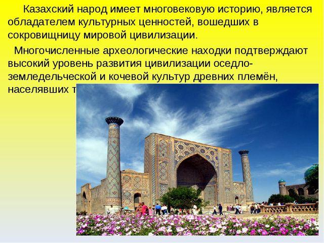 Казахский народ имеет многовековую историю, является обладателем культурных...