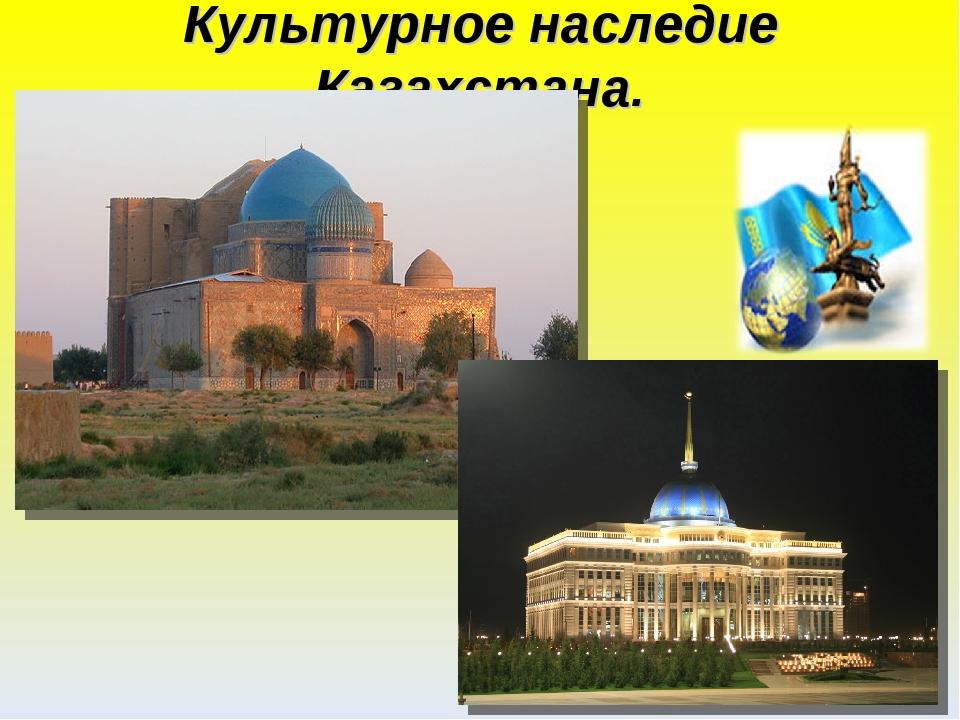 Культурное наследие Казахстана.