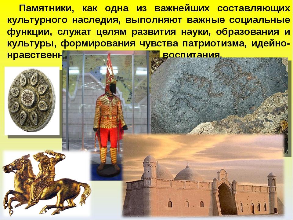 Памятники, как одна из важнейших составляющих культурного наследия, выполняю...