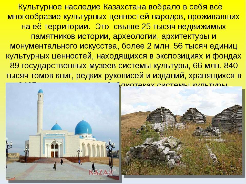 Культурное наследие Казахстана вобрало в себя всё многообразие культурных це...