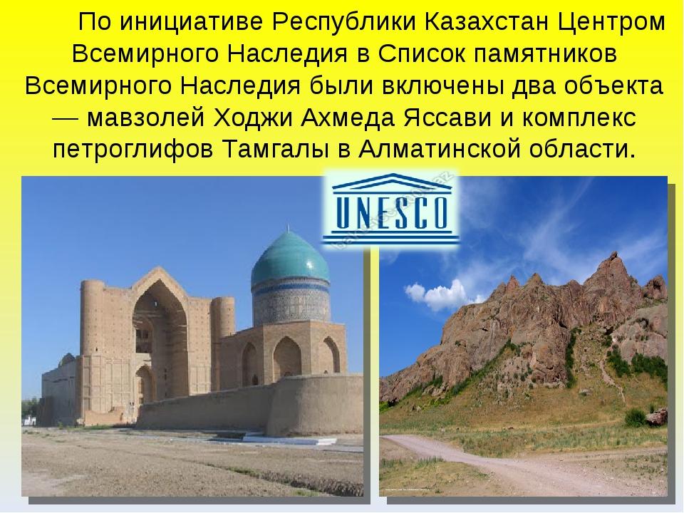 По инициативе Республики Казахстан Центром Всемирного Наследия в Список памя...