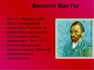 Винсент Ван Гог Ван Гог Винсент (1853-1890), голландский живописец Родился 3