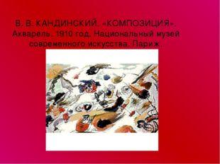 В. В. КАНДИНСКИЙ. «КОМПОЗИЦИЯ». Акварель. 1910 год. Национальный музей соврем