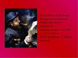 Моне (Monet) Клод Оскар, французский живописец-пейзажист, один из основателей