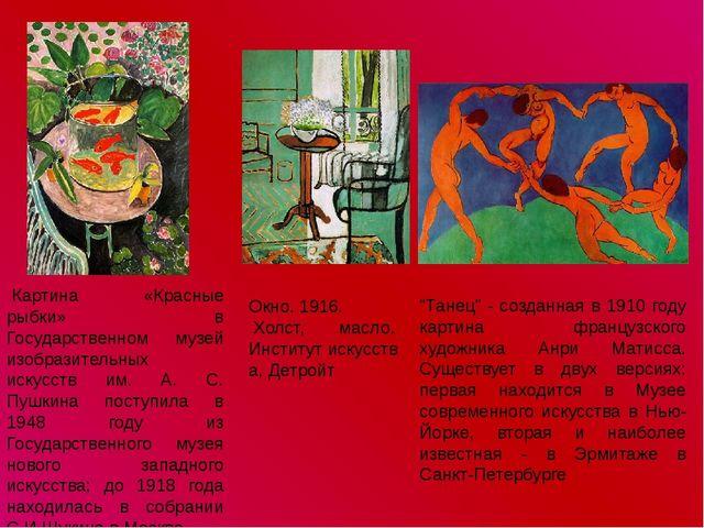 """""""Танец"""" - созданная в 1910 году картина французского художника Анри Матисса...."""