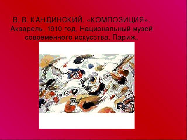 В. В. КАНДИНСКИЙ. «КОМПОЗИЦИЯ». Акварель. 1910 год. Национальный музей соврем...