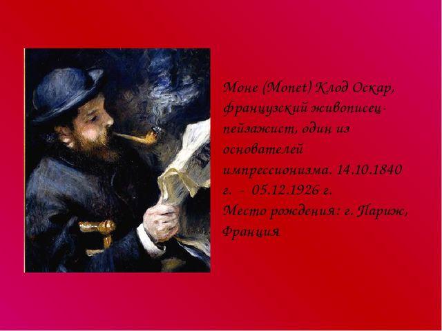 Моне (Monet) Клод Оскар, французский живописец-пейзажист, один из основателей...