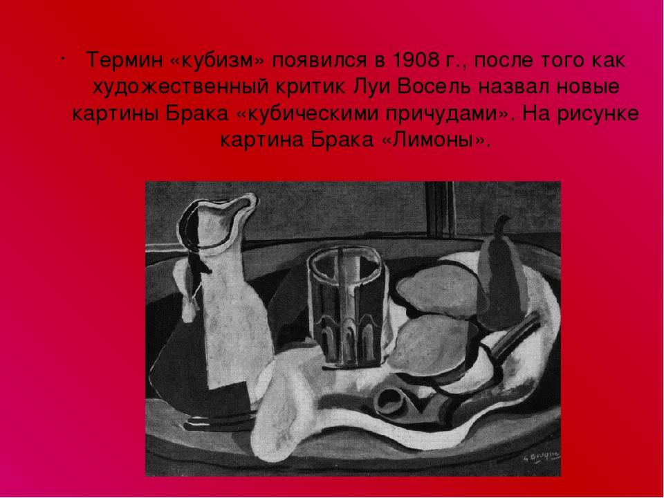 Термин «кубизм» появился в 1908 г., после того как художественный критик Луи...