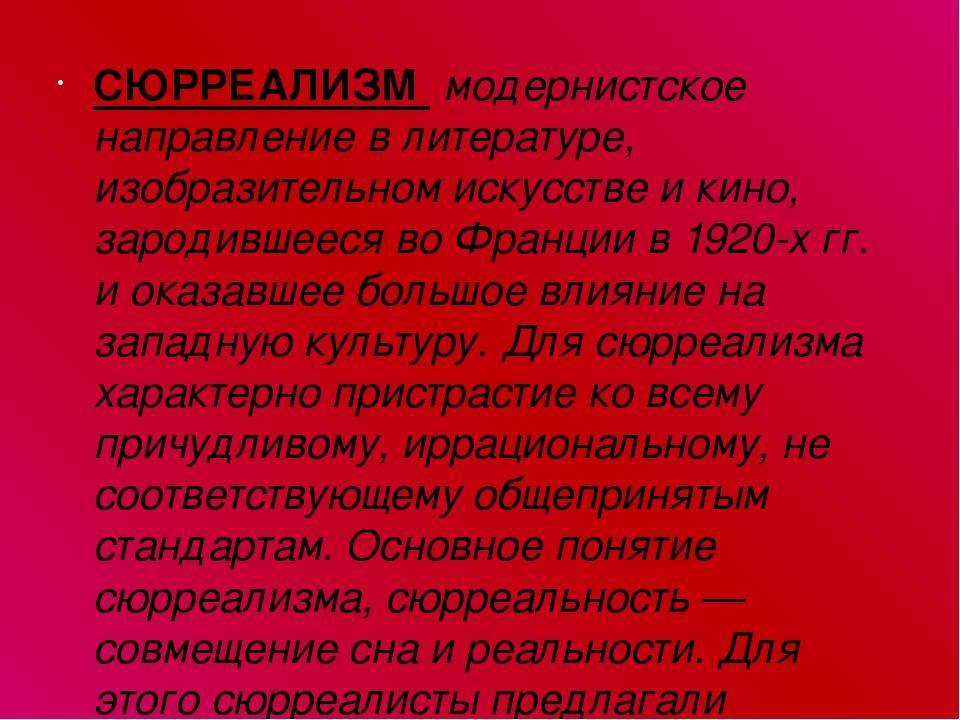 СЮРРЕАЛИЗМ модернистское направление в литературе, изобразительном искусстве...
